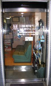 王子歯科クリニック・美容外科の写真1枚目:東京都北区にある歯科クリニックです
