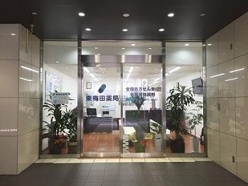 東梅田薬局の画像