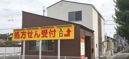 サン調剤薬局 えんま堂店の画像