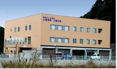 山根病院 三隅分院の画像