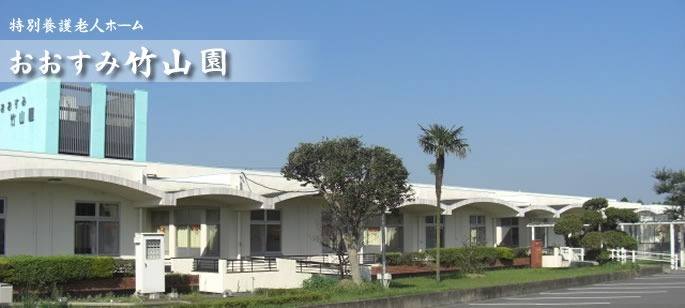 特別養護老人ホームおおすみ竹山園の画像