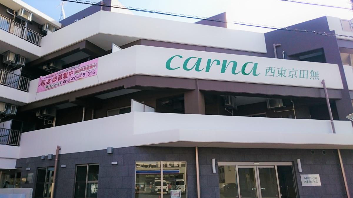 carna(カルナ)西東京田無の画像