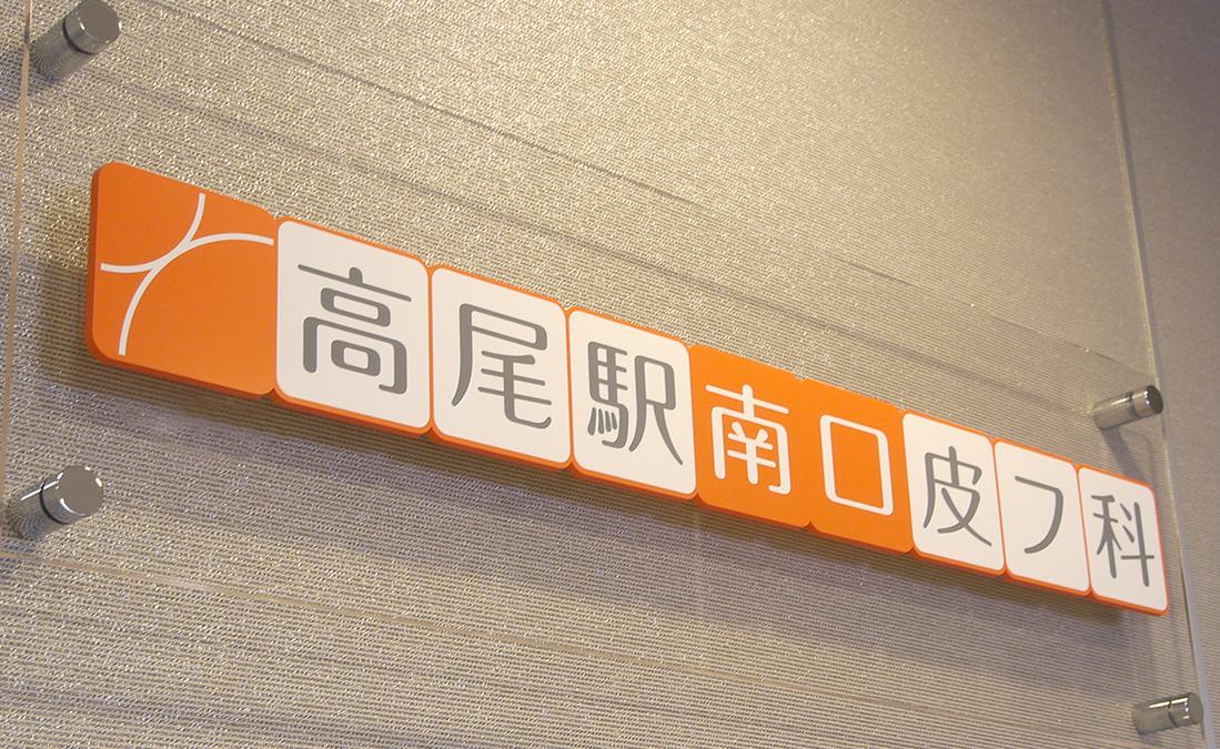 医療法人社団きしだ会 高尾駅南口皮フ科の画像
