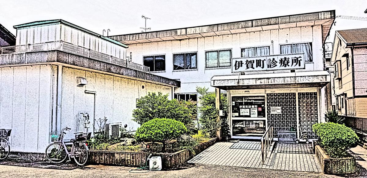 伊賀町診療所の画像