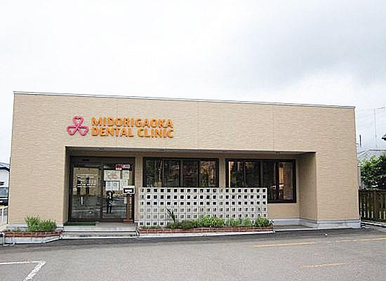 みどりがおか歯科クリニックの写真:
