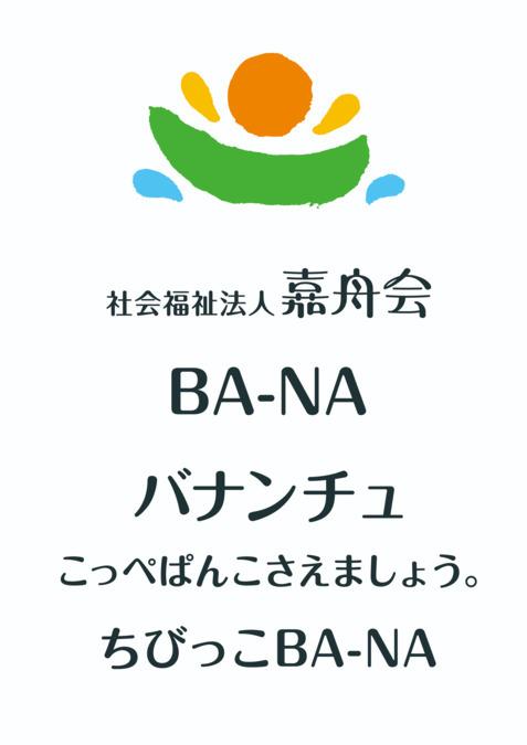 生活介護事業バナンチュの画像