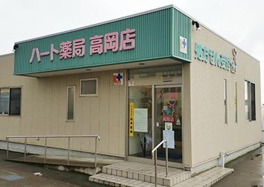 ハート薬局高岡店の画像