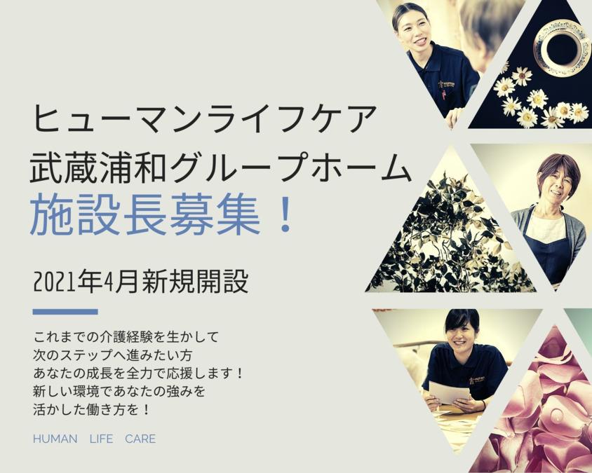 ヒューマンライフケア武蔵浦和グループホーム【2021年04月01日オープン】(管理職(介護)の求人)の写真: