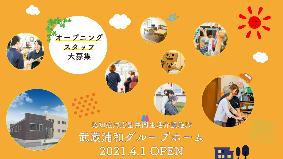 ヒューマンライフケア武蔵浦和グループホームの画像