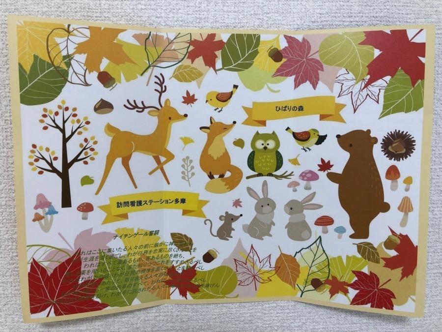 ひばりの森訪問看護ステーション多摩の画像