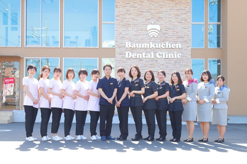 バウムクーヘン歯科クリニックの画像
