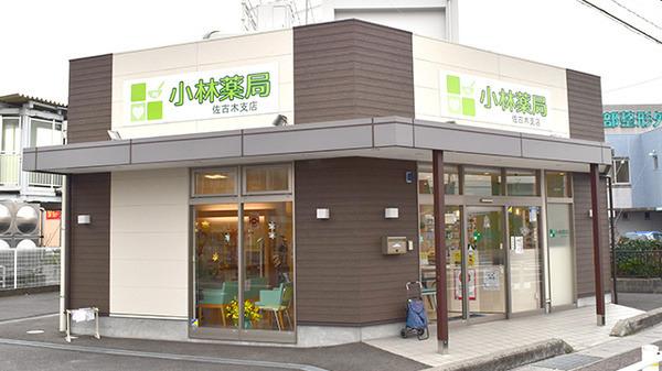 小林薬局 佐古木支店の画像