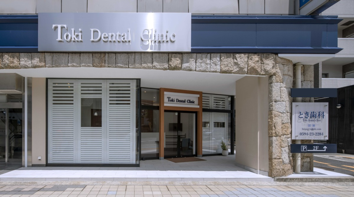 Toki Dental Clinicの画像