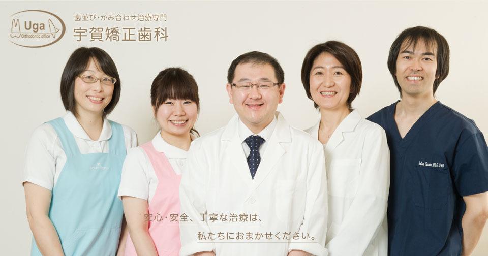 宇賀矯正歯科の画像