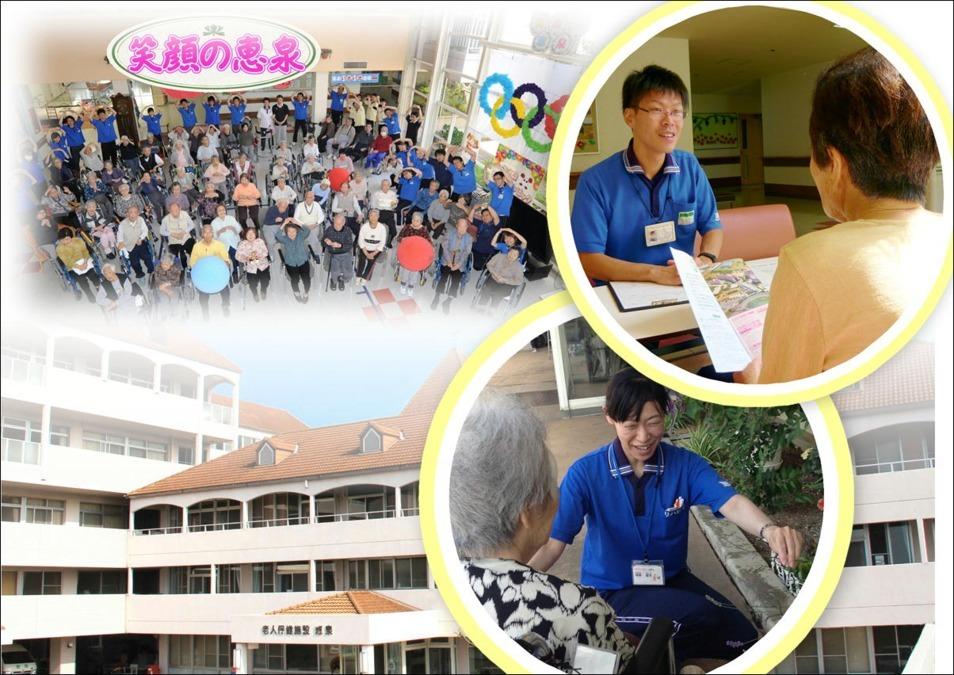 介護老人保健施設恵泉(看護師/准看護師の求人)の写真: