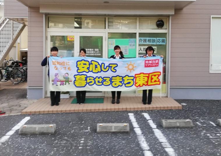 広島市福木・温品地域包括支援センターの画像