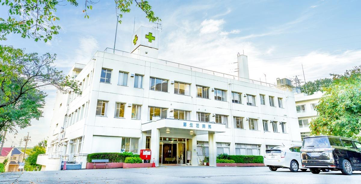 厚生荘病院の画像