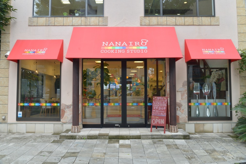 NANAIRO COOKING STUDIO 自由が丘の画像