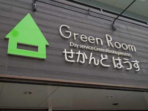 Green Room せかんどはうすの画像