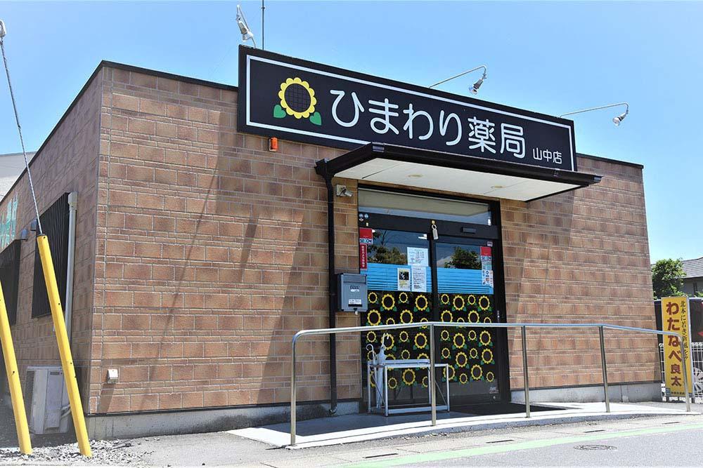 ひまわり薬局 北本山中店の画像
