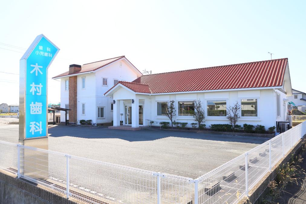 木村歯料医院の画像