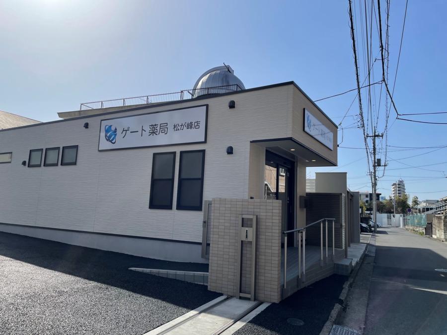 ゲート薬局松が峰店の画像