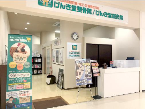 げんき堂鍼灸整骨院イオンモール秋田の画像