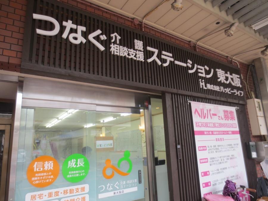 つなぐ介護ステーション東大阪の画像