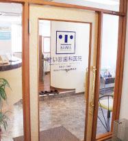 さいま歯科医院の画像