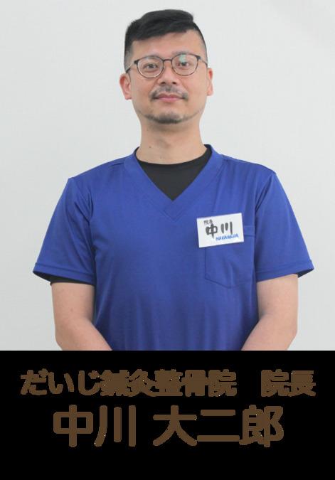 だいじ鍼灸整骨院の画像