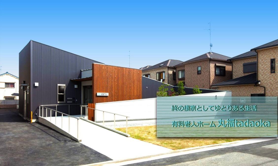 住宅型有料老人ホーム 丸福tadaokaの画像
