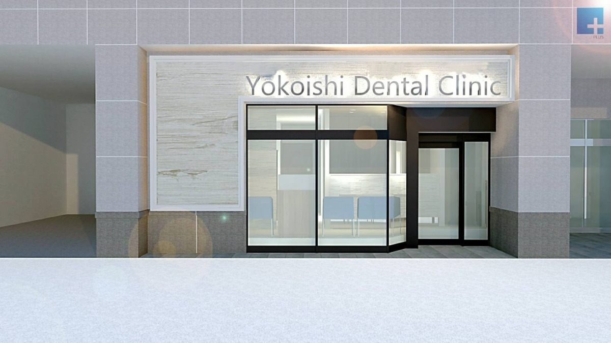 Yokoishi Dental Clinicの画像