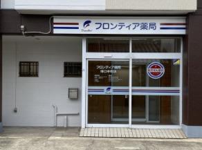 フロンティア薬局 塚口本町店の画像