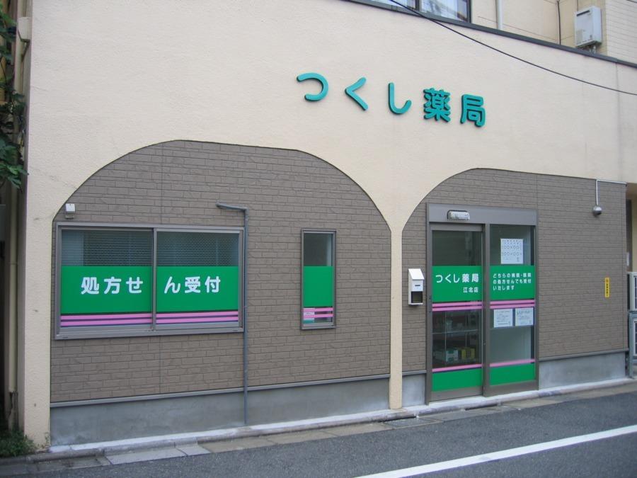 つくし薬局 江北店の画像