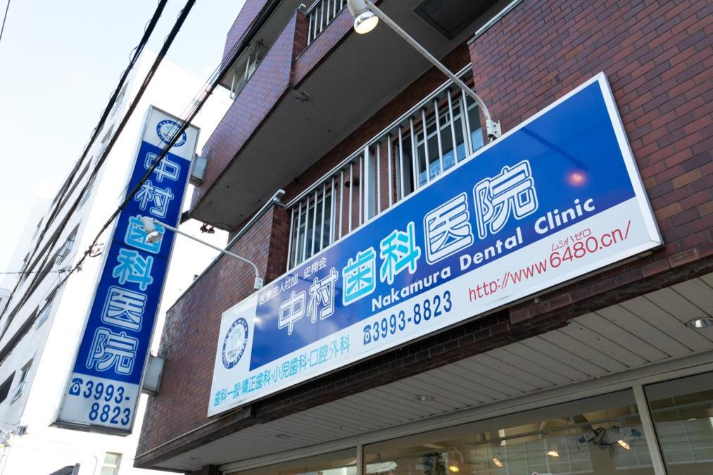 中村歯科医院(ホワイトエッセンス練馬江古田)の画像