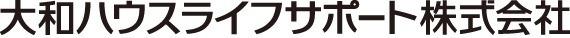 大和ハウスライフサポート株式会社 本社の画像