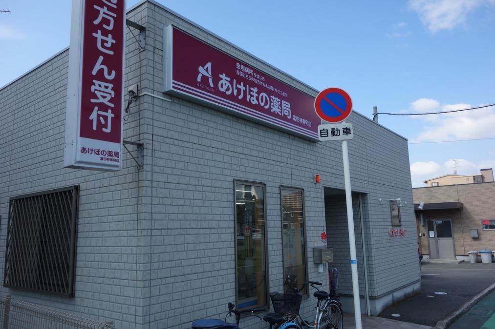 あけぼの薬局 富田林寿町店の画像
