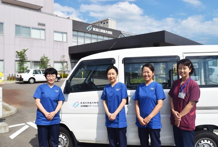 新潟白根総合病院訪問看護ステーションの画像