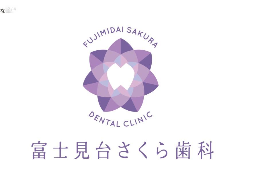 富士見台さくら歯科【2019年10月01日オープン予定】(歯科助手の求人)の写真: