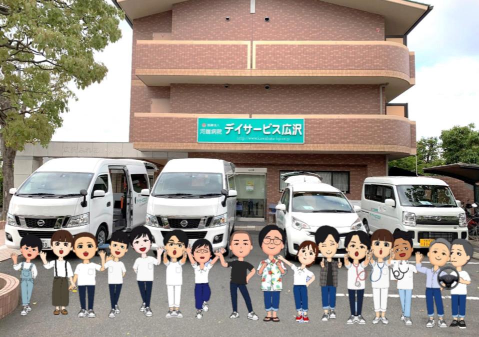 医療法人河端病院デイサービス広沢の画像
