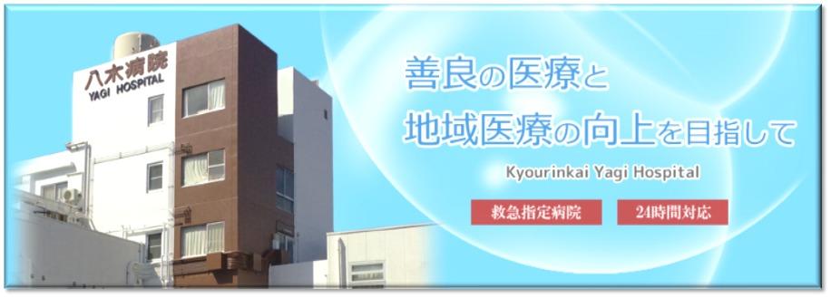 八木病院の画像