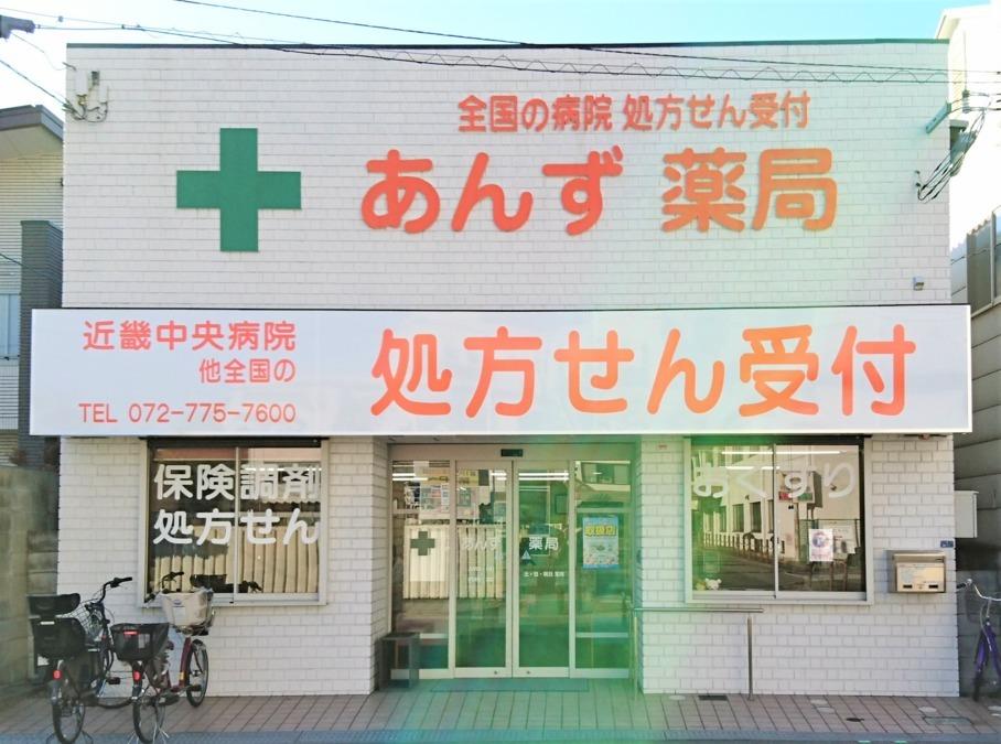 あんず薬局【伊丹】の画像
