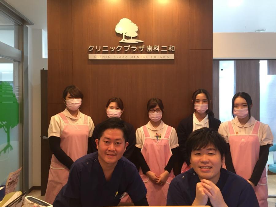 クリニックプラザ歯科二和の画像