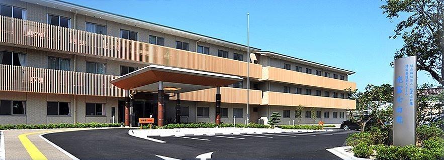 特別養護老人ホーム光富士白苑の画像