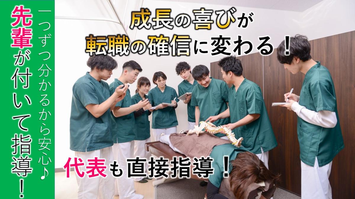 南仙台バランス整骨院の画像