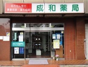 成和薬局岩国駅前本店の画像