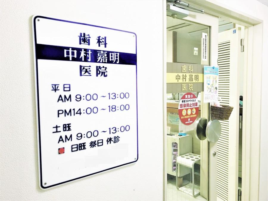 中村嘉明歯科医院の画像