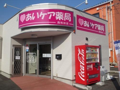 あいケア薬局 西和田店の画像