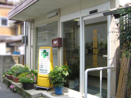 幸崎調剤薬局の画像