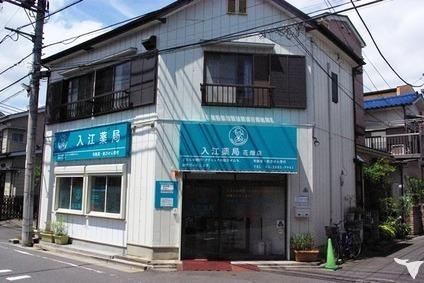 入江薬局 花畑店の画像